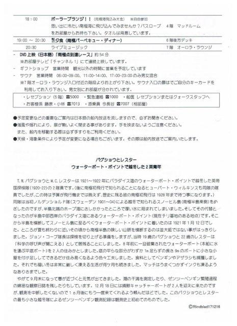 日程表(船内新聞)