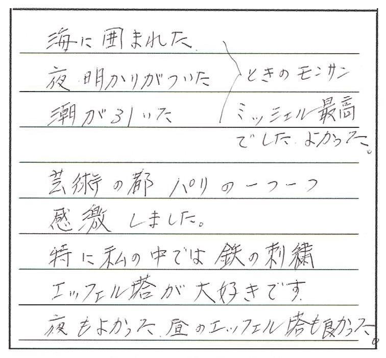 錦織様(奥様) 2019年参加