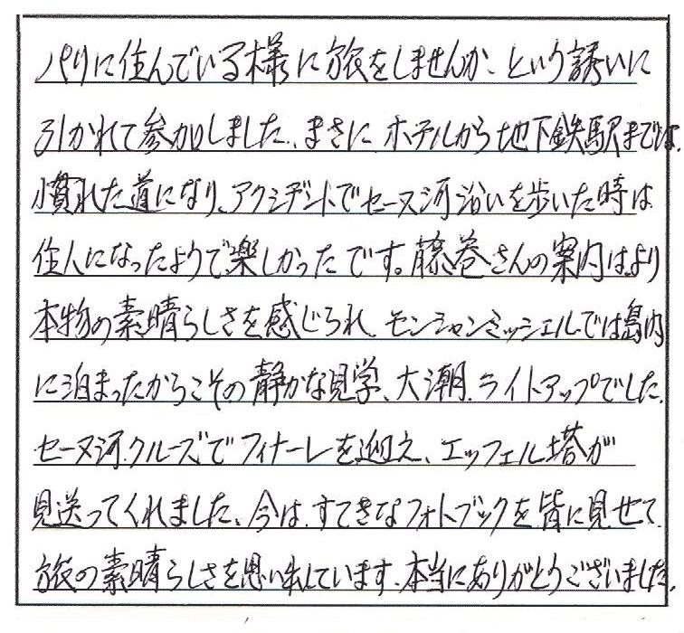 竹澤様 2019年参加