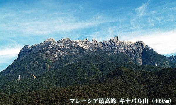 マレーシアキナバル山@ブループラネットツアー