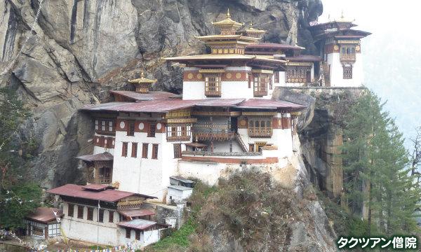 ブータンタクツアン僧院@ブループラネットツアー