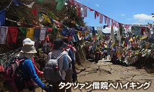 タクツァン僧院へハイキング@ブループラネットツアー