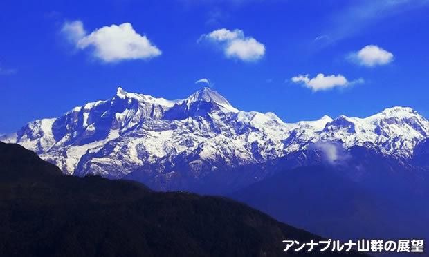 ネパールアンナプルナ山群@ブループラネットツアー
